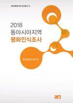 동아시아지역_평화인식조사_표지(홈페이지용)_20190326151528