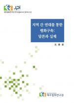도종윤_표지_20200221163726