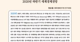 JPI정책포럼-2020-06-1