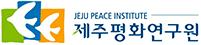 제주평화연구원 Logo