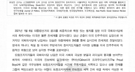 pn2021-01_페이지_1
